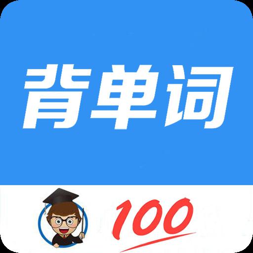 背单词教材版(英语教材同步跟读app)