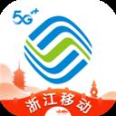 浙江移动手机营业厅最新版本下载安
