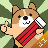 社会工作者练题狗新版app2021版