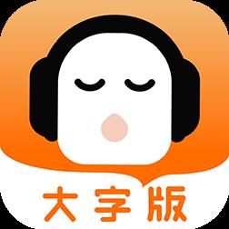 懒人畅听大字版2022最新版(懒人听书大字版)v1.0.4老人版