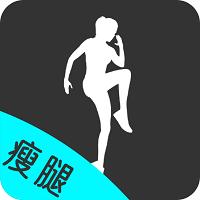 云川瘦腿减肥瘦腿appv1.2.7免费版