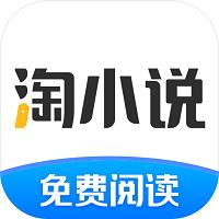 淘小说免费小说阅读器app赚钱版v7.8.9安卓版