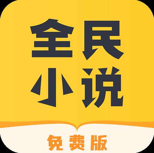 全民小说免费阅读器最新版本v2.1.9安卓版