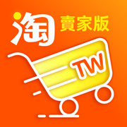 淘宝台湾卖家版APP客户端v1.1.0安卓版