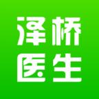 泽桥医生app手机安卓端2021