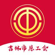 吉林市总工会智慧工会app