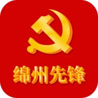 绵州先锋最新版本2021版下载v4.3.0安卓版