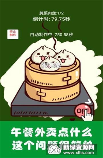 中华美食家修改体力去广告版