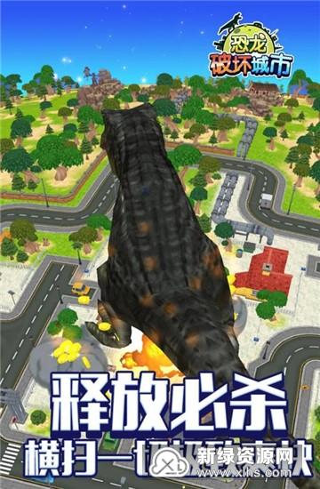 恐龙破坏城市修改无限钻石版