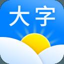 大字版天气预报v1.0.0安卓版