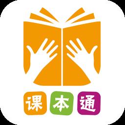 课本通英语点读机小学生版下载v2.9