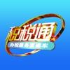青岛省国税税通网上申报app最新版下