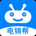 电销帮自动拨号app免费版v2.1最新版