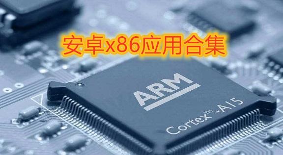 安卓x86应用合集