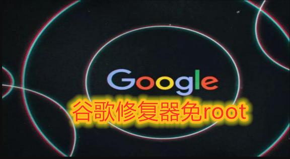 谷歌修复器免root