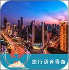 长沙语音导游手机appv6.1.6免费最新版