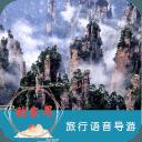张家界语音导游播报appv6.1.6安卓最新版