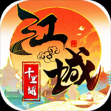 江城十里铺游戏