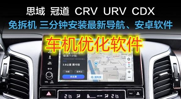 车机优化软件