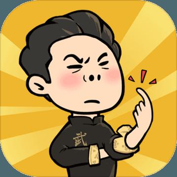 武馆模拟器安卓版v1.0.4最新版