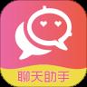 恋爱聊天术app免费解锁版v1.8.0安卓