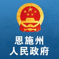 恩施电子政务app(恩施州政府)v1.0官方版