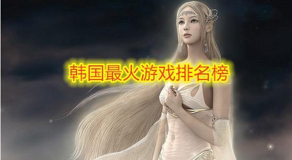 韩国最火游戏排名榜