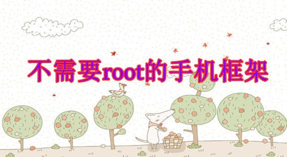 手机免root框架