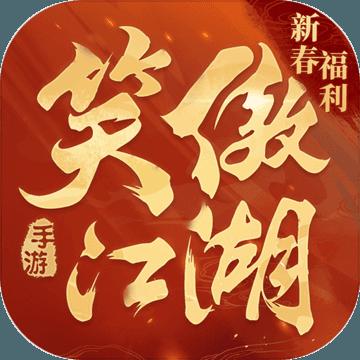 新笑傲江湖2021新版本v1.0.81春节更