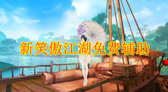 新笑傲江湖最新版本合集