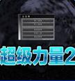 2021超级力量2中国版本v1.7.0修改金钱版