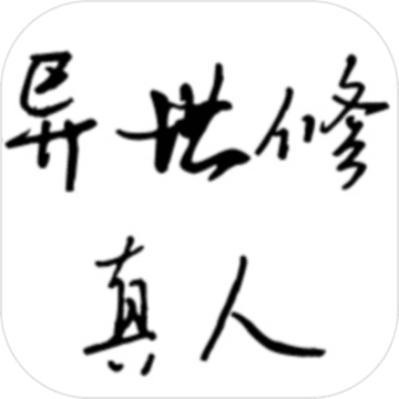 异世修真人无限货币v1.0手机修改版