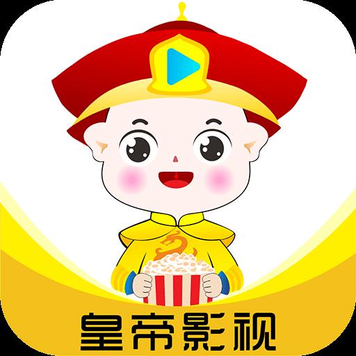 皇帝影视TV版破解版高级VIP版v1.0.7去广告版