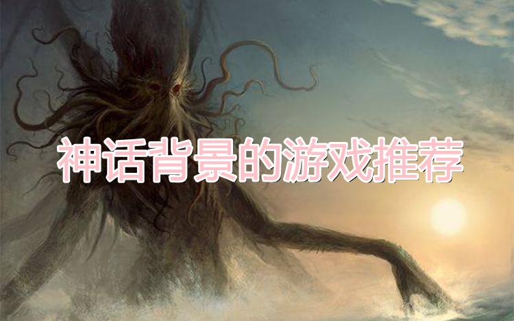 以中国神话为背景的游戏