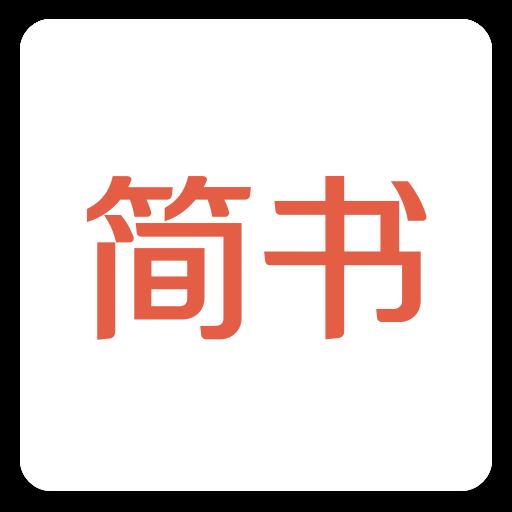 简书去升级破解版精简版下载v6.2.0去广告版