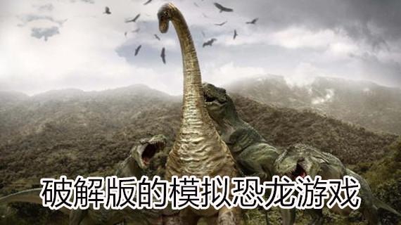 破解版的模拟恐龙游戏