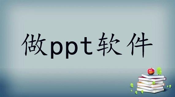 做ppt软件