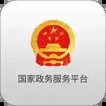 国家政务服务平台官方免费下载最新版v1.7.3移动端