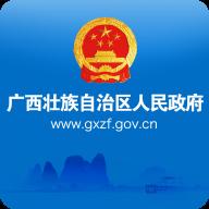 广西政务服务网上办事大厅app下载v1.0.6官方客户端