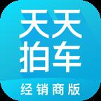天天拍车二手车网app经销商版