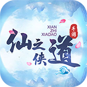 仙之侠道终结版v1.0.1隐藏福利版