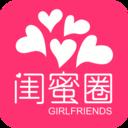 闺蜜圈app最新2021版v4.9.3官方版
