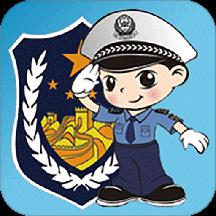 福州交警网上处理违章v1.4.8移动客