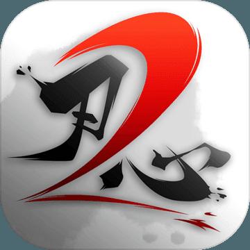 刃心2修改无限血无敌版v1.0.0无限魂