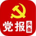 党报头条客户端下载手机版v0.0.44最新版