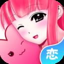 虚拟恋人在线聊软件免费版v4.27.1官方最新版