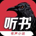 乌鸦听书app最新免费吾爱版v1.3.8破解版