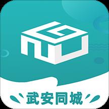 武安同城信息网2021v7.0.1安卓最新