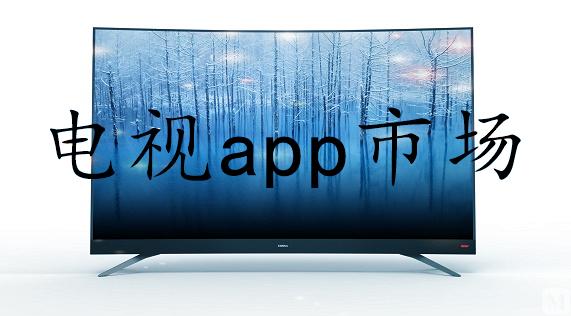 电视app市场