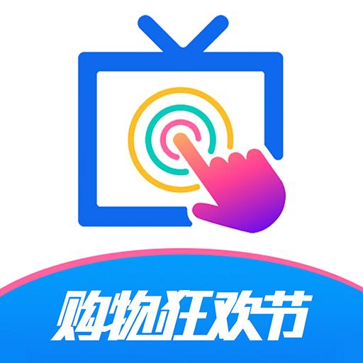 欢视助手tv版tcl电视版下载v4.2.21